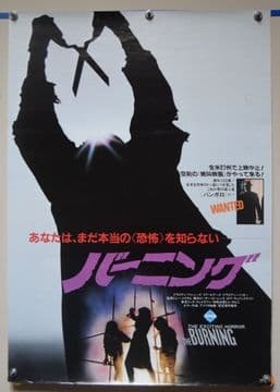 The Burning (1981) Horror Poster - Japanese B2